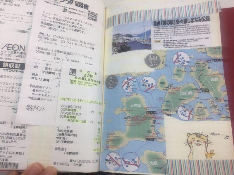 しまなみ海道の思い出メモページ