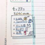 てのひら文具店さんに学ぶ、簡単手書きアレンジ術を試してみました