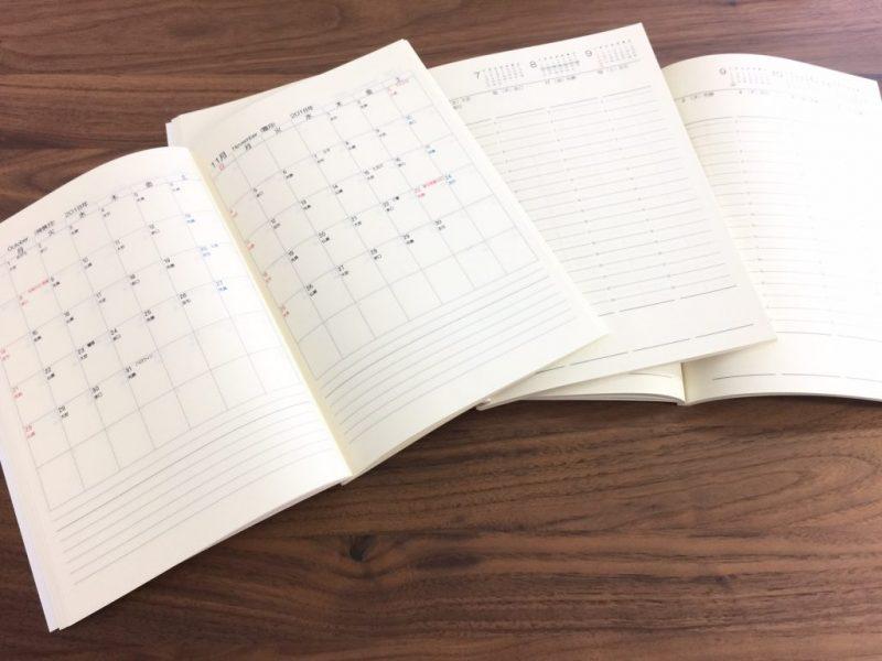 手帳 3冊