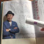 笑う門には福来たる!結婚して知った横山雄二さんとラジオの魅力とは?