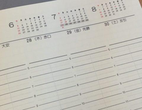 ミニカレンダー