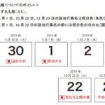 2019年未定の祝日について(鳥の瞳手帳2019)