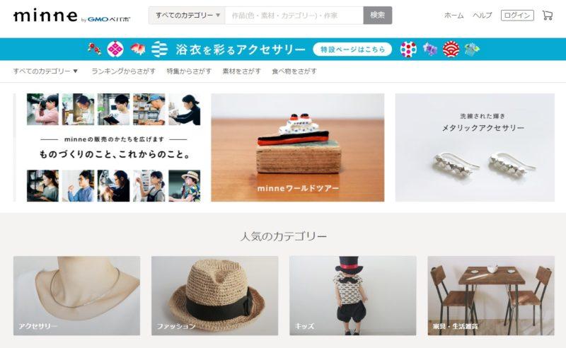 ミンネ-通販サイト